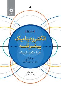 الکترودینامیک پیشرفته - نظریه میکروسکوپیک - جلد اول