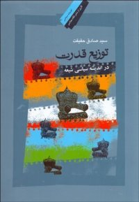 توزیع قدرت در اندیشه سیاسی شیعه