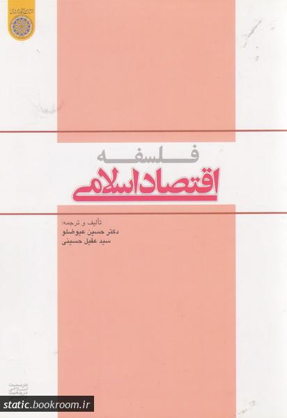 فلسفه اقتصاد اسلامی