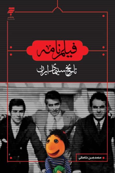 فیلم نامه (تاریخ سینمای ایران)