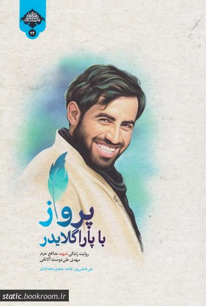 پرواز با پاراگلایدر: روایت زندگی شهید مدافع حرم مهدی علی دوست آلانقی