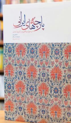 پارچه های ایرانی