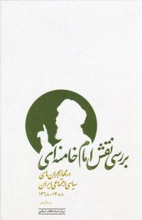 بررسی نقش امام خامنه ای در مهار بحران های سیاسی اجتماعی ایران (1388-1368)