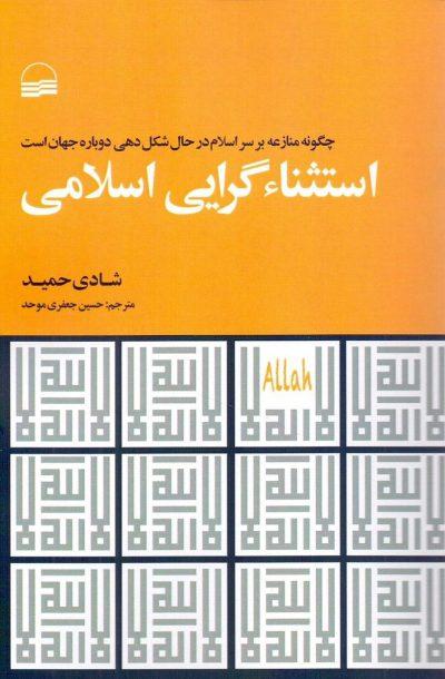 استثناگرایی اسلامی