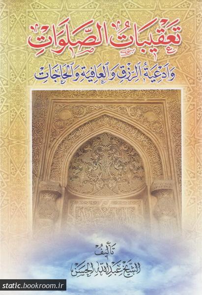 تعقیبات الصلوات و ادعیه الرزق و العافیه و الحاجات