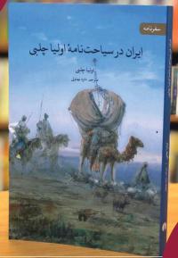 ایران در سیاحت نامه اولیا چلبی