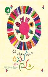 شکم گنده: مجموعه شعر خردسال