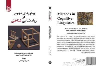 روش های تجربی در زبان شناسی شناختی
