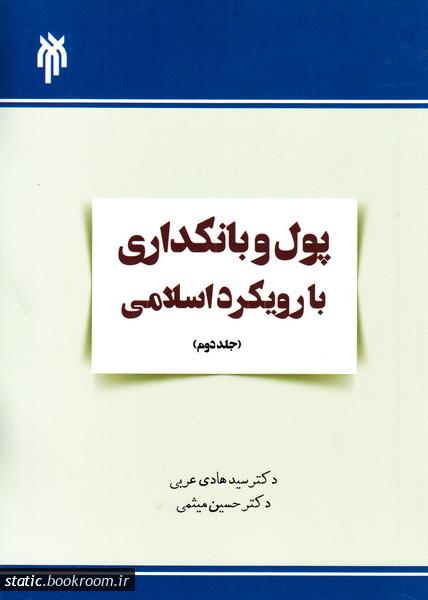 پول و بانکداری با رویکرد اسلامی - جلد دوم
