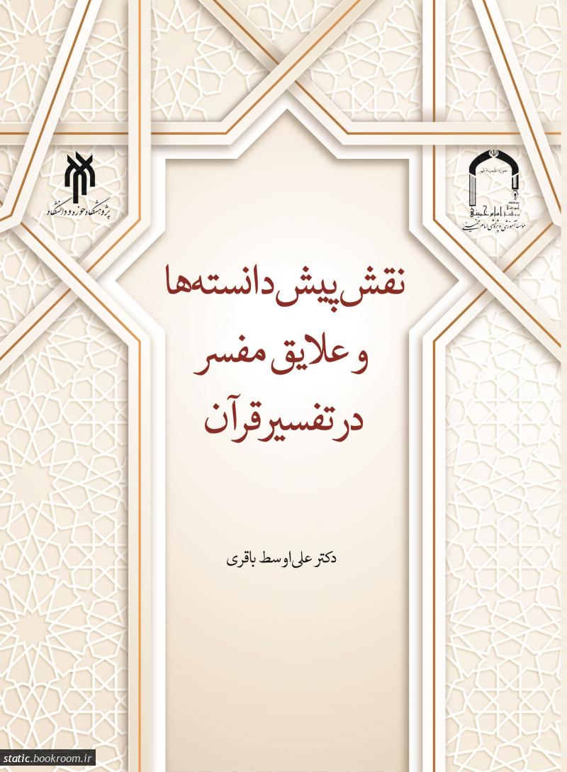 نقش پیش دانسته ها و علایق مفسر در تفسیر قرآن