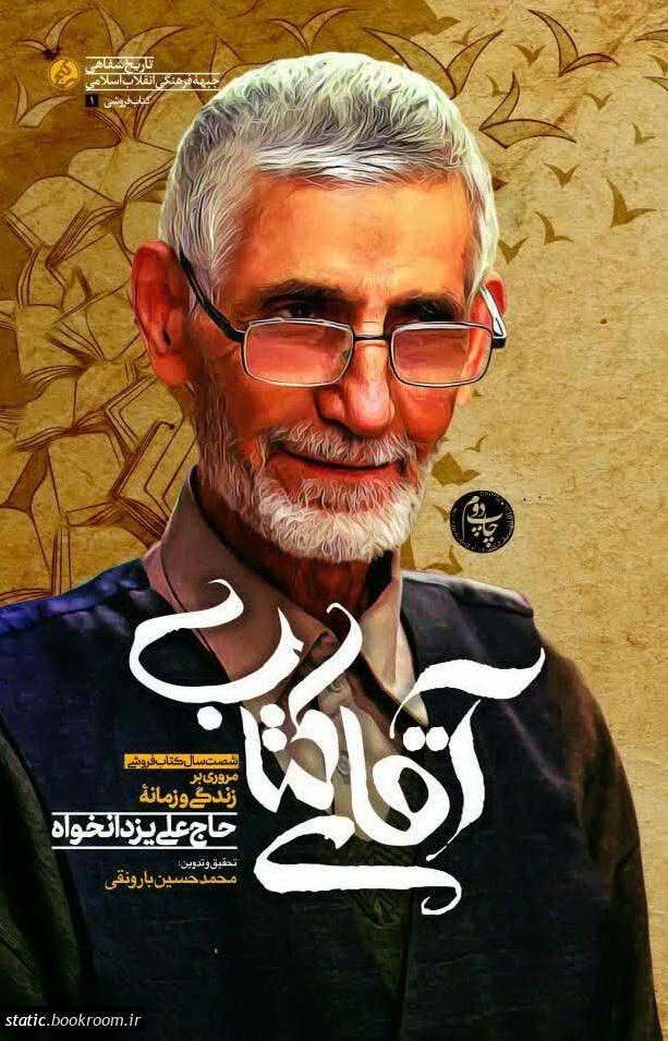 آقای کتاب: شش فصل از زندگی و زمانه حاج علی یزدانخواه پدر شهید و کتاب فروش انقلابی در کاشان