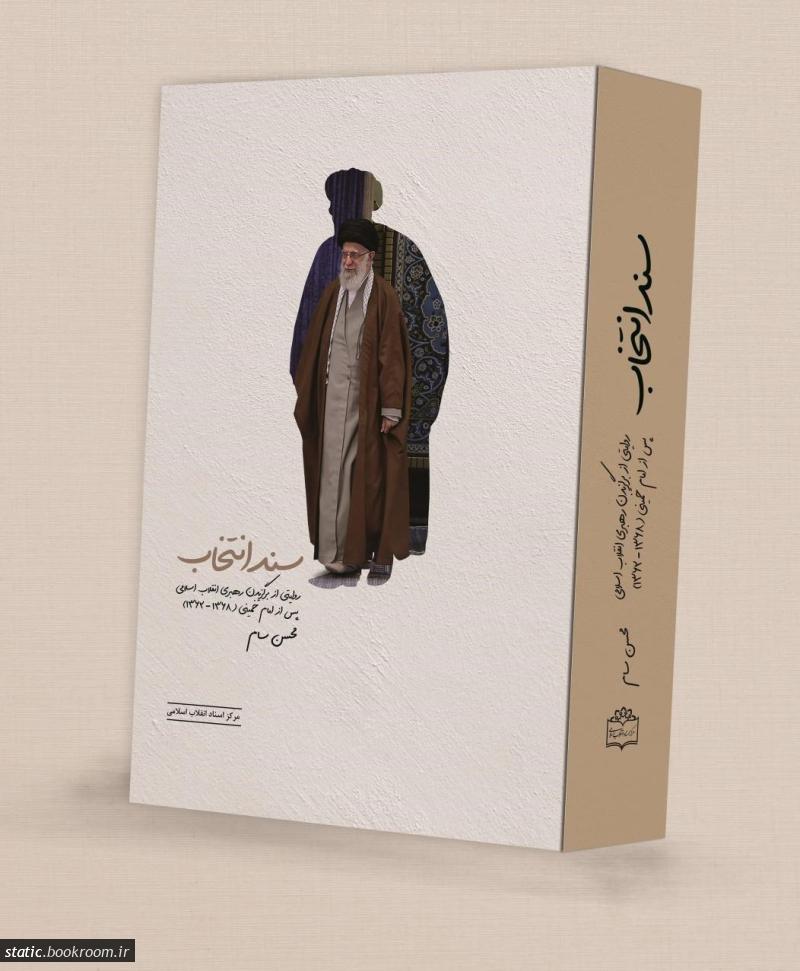 تازهترین ناگفتهها از انتخاب رهبر انقلاب در سال 68/ گزینه مطلوبِ جناح چپ برای رهبری پس از امام خمینی(ره)