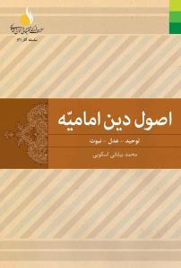 اصول دین امامیه (دوره دو جلدی)