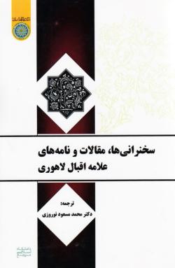 سخنرانی ها، مقالات و نامه های علامه اقبال لاهوری