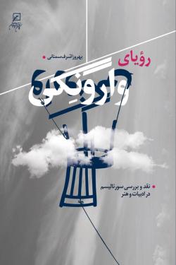 رویای وارونگی: نقد و بررسی سورئالیسم در ادبیات و هنر