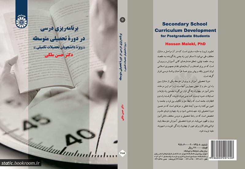 برنامه ریزی درسی در دوره تحصیلی متوسطه (ویژه دانشجویان تحصیلات تکمیلی)