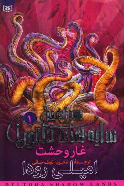 سرزمین سایه های دلتورا (1): غار وحشت