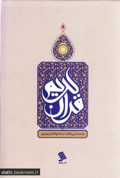 قرآن کریم (ترجمه ابوالفضل بهرام پور) - همراه با شرح واژگان (قطع وزیری - ترجمه مقابل)