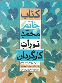 کتاب خاتم: محمد تورات کارگردان