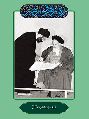 ره، رهرو، رهبر: شخصیت امام خمینی (قدس سره)