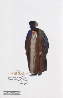سند انتخاب (روایتی از برگزیدن رهبری انقلاب اسلامی پس از امام خمینی«1368-1362»)