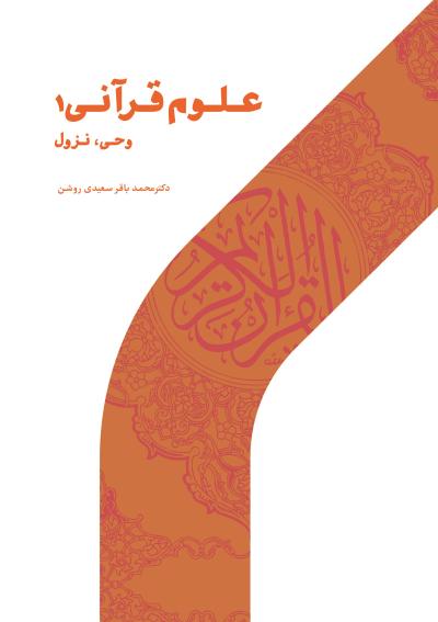 علوم قرآنی 1 (وحی، نزول)