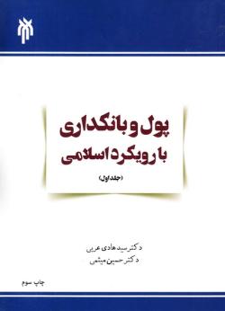 پول و بانکداری با رویکرد اسلامی - جلد اول