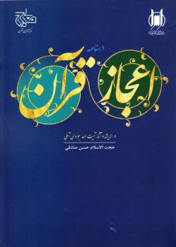 درسنامه اعجاز قرآن در اندیشه و آثار حضرت آیت العظمی جوادی آملی