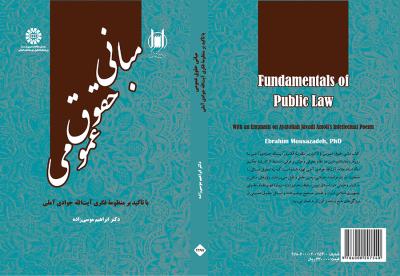 مبانی حقوق عمومی: با تأکید بر منظومه فکری آیت الله جوادی آملی
