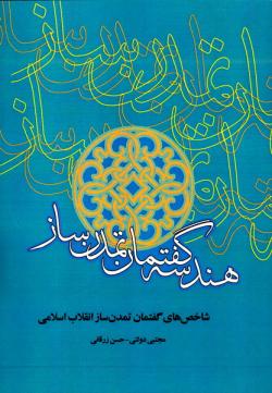 هندسه گفتمان تمدن ساز: شاخصهای گفتمان تمدن ساز انقلاب اسلامی