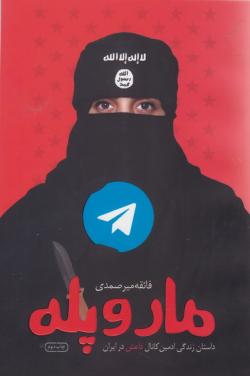 مار و پله: داستان زندگی ادمین کانال داعش در ایران