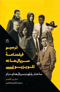 ترسیم فیلمنامه سریالهای تلویزیونی (ساختار پایلوت سریال های درام)