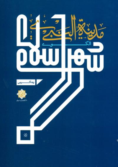 مدینه النبی: الگوی شهر اسلامی