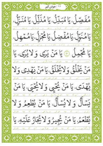 دعای جوشن کبیر (خط درشت) چ3 2