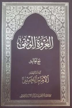 العروه الوثقی مع تعالیق الامام الخمینی (ره)