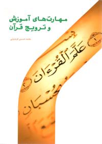 مهارت های آموزش و ترویج قرآن