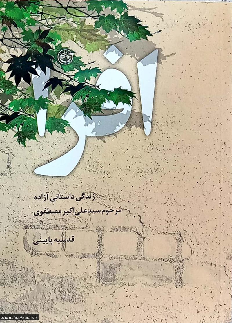 افرا: زندگی داستانی آزاده مرحوم سید علی اکبر مصطفوی