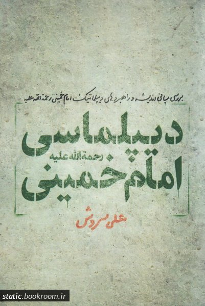 دیپلماسی امام خمینی (ره): بررسی مبانی اندیشه و راهبردهای دیپلماتیک امام خمینی (ره)