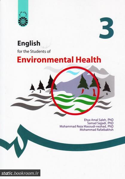 انگلیسی برای دانشجویان رشته بهداشت محیط زیست