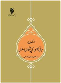 درآمدی بر مبانی کلامی تاریخ نگاری اسلامی