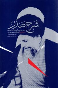 شرح صدر: سیری در زندگی، زمانه و اندیشه استاد شهید آیت الله سید محمد باقر صدر