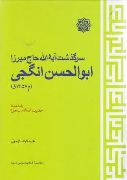 سرگذشت آیت الله حاج میرزا ابوالحسن انگجی (م1357ق)
