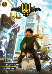 ایلیا تولد یک قهرمان - جلد چهارم