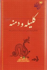 گزینه ادب پارسی - 7: گزیده کلیله و دمنه