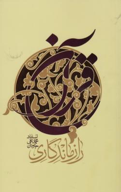 راز ماندگاری قرآن