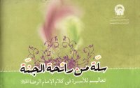 سله من رائحه الجنه: تعالیم للاسره فی کلام الامام الرضا (ع)
