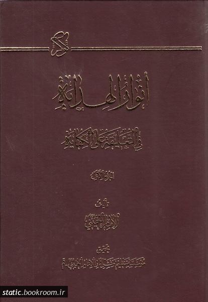 انوار الهدایه فی التعلیقه علی الکفایه (دوره دو جلدی)