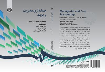 حسابداری مدیریت و هزینه