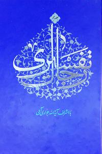 رجال تفسیری - جلد پنجم
