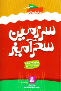سرزمین سحرآمیز: (مجموعه ششم) جلدهای 26 تا 30